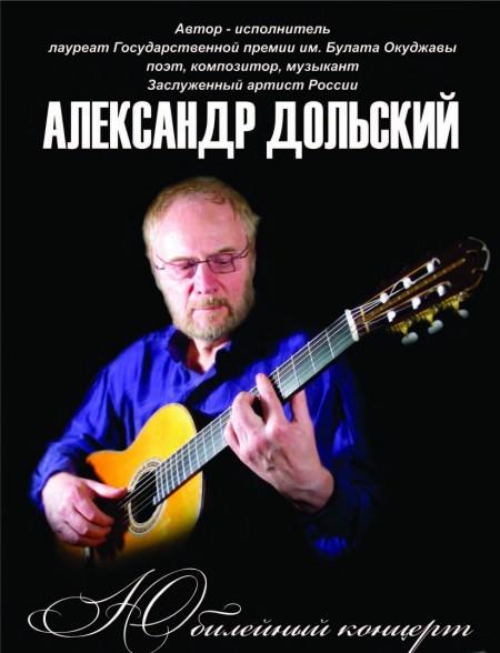 Dolsky_2013_Poster