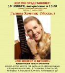 Khomchik-2013-2