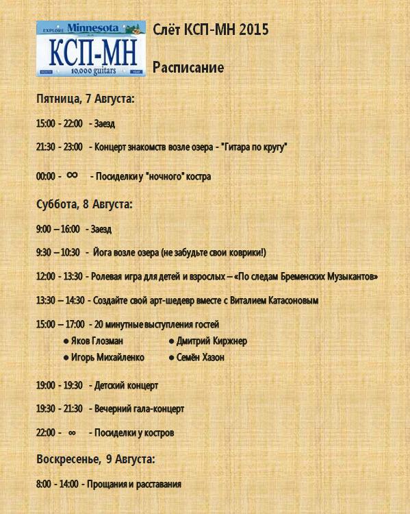 schedule-2015